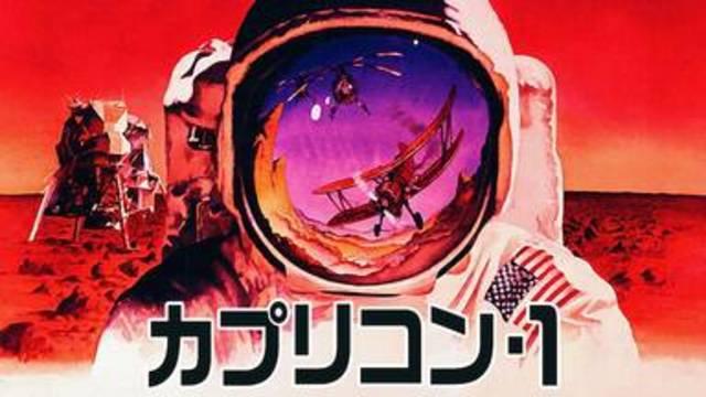 サスペンスアクション映画【カプリコン・1(1977年:アメリカ・イギリス)】の動画を無料フル視聴で配信してる動画配信サービス・レンタルDVD情報!最新映画おすすめ洋画【カプリコン・1】を見れるおすすめ動画配信サービスはNetflix・hulu・Amazon・U-NEXT・dTVのどこ?