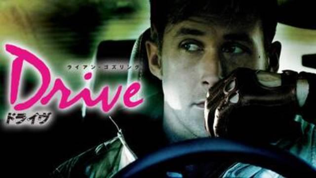 傑作サスペンスアクション映画【ドライヴ Drive(2011年:アメリカ)】の動画を無料フル視聴で配信してる動画配信サービス・レンタルDVD情報!最新映画おすすめ洋画【ドライヴ Drive】を見れるおすすめ動画配信サービスはNetflix・hulu・Amazon・U-NEXT・dTVのどこ?