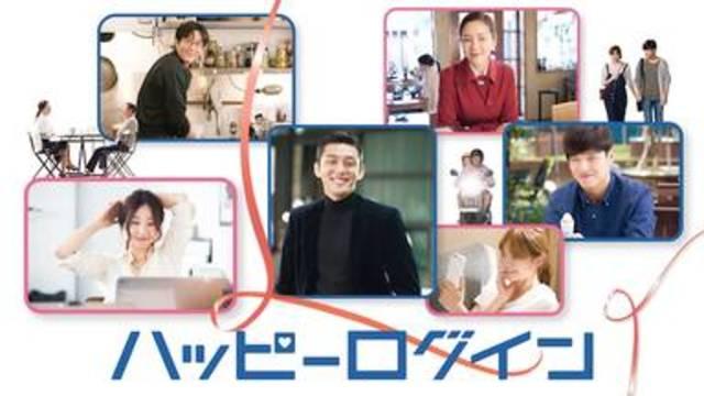 【チェ・ジウとユ・アイン出演の演技に注目】韓国映画【ハッピーログイン(2015年)】の動画を無料フル視聴で配信してる動画配信サービス・レンタル情報!最新韓流ラブコメディ映画【ハッピーログイン】を見れる動画配信サービスはNetflix・hulu・Amazon・U-NEXT・dTVのどれ?
