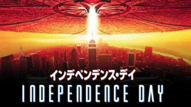 SFアクション映画【インデペンデンス・デイ(1996年:アメリカ)】の動画を無料フル視聴で配信してる動画配信サービス・レンタルDVD情報!最新映画おすすめ洋画【インデペンデンス・デイ】を見れるおすすめ動画配信サービスはNetflix・hulu・Amazon・U-NEXT・dTVのどこ?