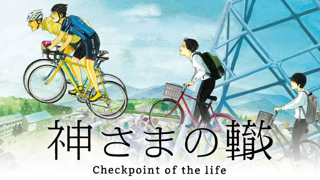 【神さまの轍 -check point of the life-】のストーリー(あらすじ)