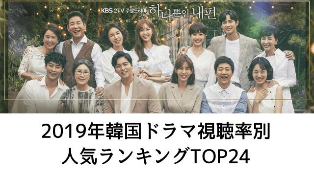 【2019年10月最新版】2019年放送の韓国ドラマ視聴率別・人気ランキングTOP24
