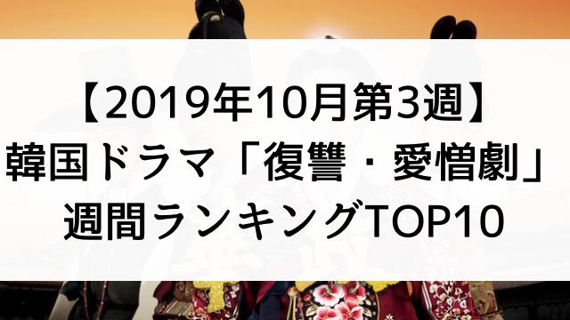 韓国ドラマおすすめ『復讐劇・愛憎劇』【2019年10月第3週】週間ランキングTOP10【動画配信サービス「U-NEXT(ユーネクスト)」調べ】