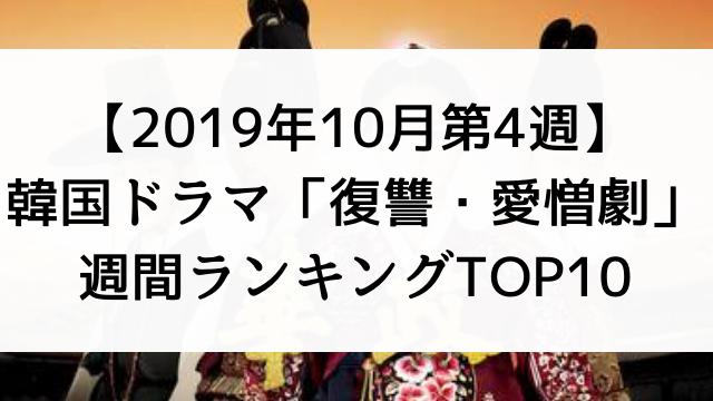 韓国ドラマおすすめ『復讐劇・愛憎劇』【2019年10月第4週】週間ランキングTOP10【動画配信サービス「U-NEXT(ユーネクスト)」調べ】