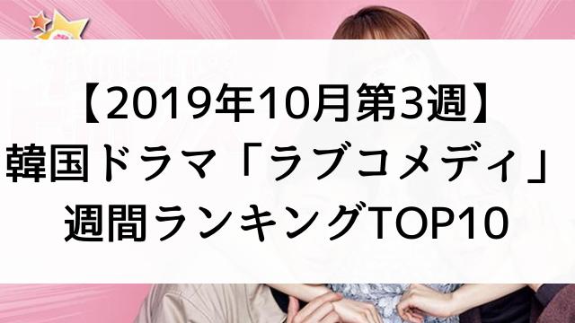 韓国ドラマおすすめ『ラブコメディ』【2019年10月第3週】週間ランキングTOP10【動画配信サービス「U-NEXT(ユーネクスト)」調べ】