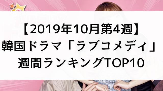 韓国ドラマおすすめ『ラブコメディ』【2019年10月第4週】週間ランキングTOP10【動画配信サービス「U-NEXT(ユーネクスト)」調べ】