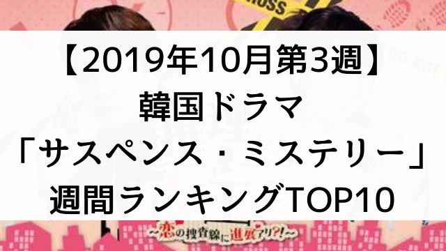 韓国ドラマおすすめ『サスペンス・ミステリー』【2019年10月第3週】週間ランキングTOP10【動画配信サービス「U-NEXT(ユーネクスト)」調べ】