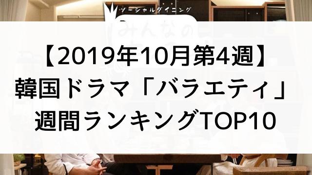 韓国ドラマおすすめ『バラエティ』【2019年10月第4週】週間ランキングTOP10【動画配信サービス「U-NEXT(ユーネクスト)」調べ】