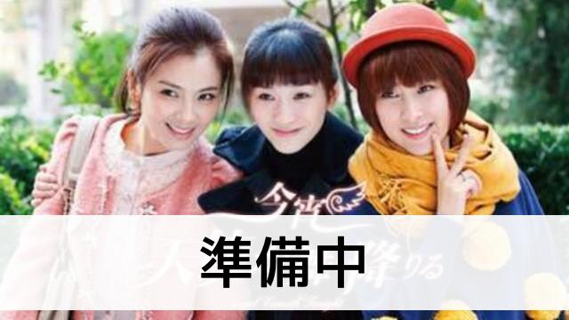 中国ドラマ【今宵天使が舞い降りる】の人物相関図