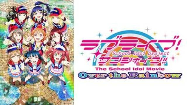 注目アニメ映画【ラブライブ!サンシャイン!!The School Idol Movie Over the Rainbow(2019年)】はNetflix・hulu・Amazon・U-NEXT・dTVなど、どの動画配信サービスなら無料視聴できるのか?最新おすすめアニメ放題【ラブライブ!サンシャイン!!The School Idol Movie Over the Rainbow】が今配信中の動画配信サービス選びでお得にフル視聴!