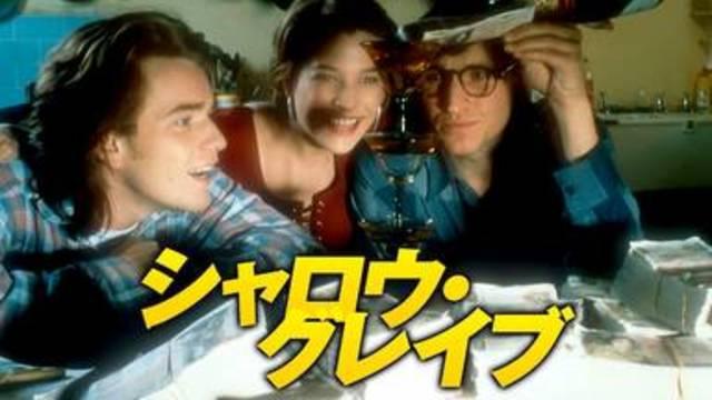 犯罪サスペンス映画【シャロウ・グレイヴ(1994年:イギリス)】の動画を無料フル視聴で配信してる動画配信サービス・レンタルDVD情報!最新映画おすすめ洋画【シャロウ・グレイヴ】を見れるおすすめ動画配信サービスはNetflix・hulu・Amazon・U-NEXT・dTVのどこ?