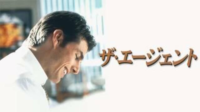 ヒューマンサクセスストーリー映画【ザ・エージェント(1996年:アメリカ)】の動画を無料フル視聴で配信してる動画配信サービス・レンタルDVD情報!最新映画おすすめ洋画【ザ・エージェント】を見れるおすすめ動画配信サービスはNetflix・hulu・Amazon・U-NEXT・dTVのどこ?