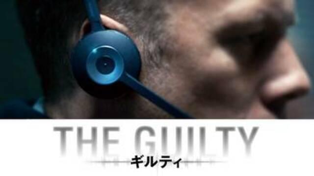 異色サスペンス映画【THE GUILTY/ギルティ(2018年:デンマーク)】の動画を無料フル視聴で配信してる動画配信サービス・レンタルDVD情報!最新映画おすすめ洋画【THE GUILTY/ギルティ】を見れるおすすめ動画配信サービスはNetflix・hulu・Amazon・U-NEXT・dTVのどこ?