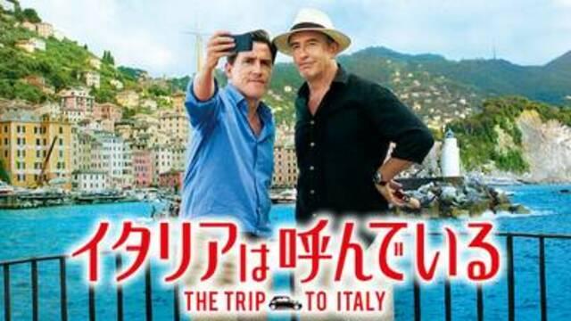 コメディ映画【イタリアは呼んでいる(2014年:イギリス)】の動画を無料フル視聴で配信してる動画配信サービス・レンタルDVD情報!最新映画おすすめ洋画【イタリアは呼んでいる】を見れるおすすめ動画配信サービスはNetflix・hulu・Amazon・U-NEXT・dTVのどこ?