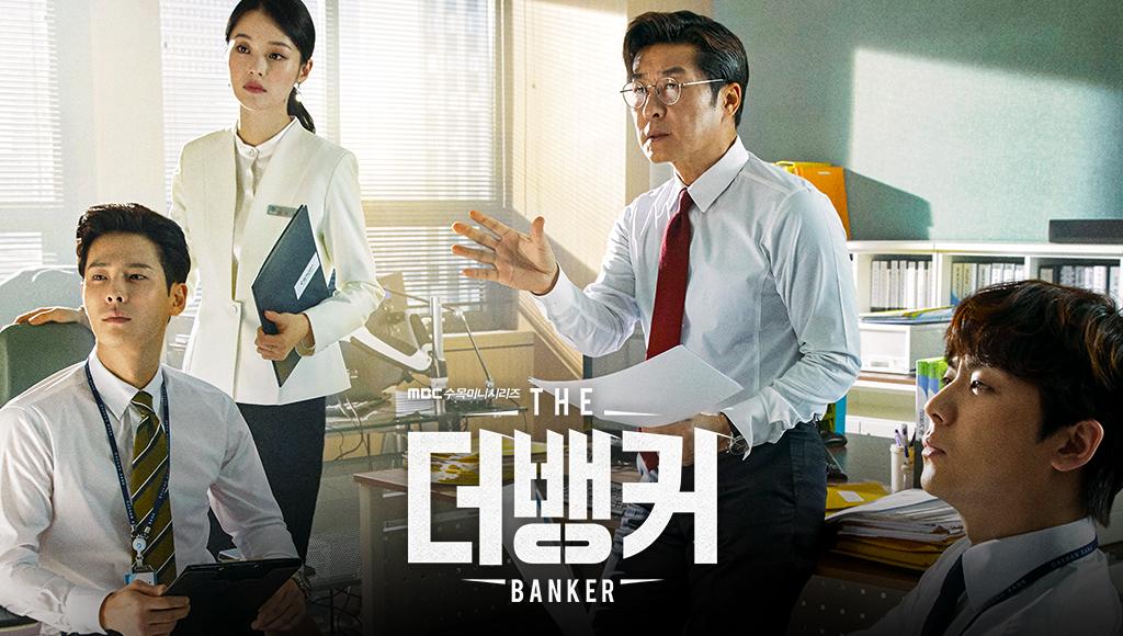 韓国ドラマ【ザ・バンカー】のストーリー(あらすじ)