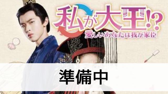 中国ドラマ【私が大王!? 愛しいあなたは我が家臣】の人物相関図