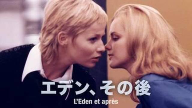 アバンギャルドロマン映画【エデン、その後(1970年:フランス)】の動画を無料フル視聴で配信してる動画配信サービス・レンタルDVD情報!最新映画おすすめ洋画【エデン、その後】を見れるおすすめ動画配信サービスはNetflix・hulu・Amazon・U-NEXT・dTVのどこ?