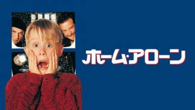 クリスマスの定番コメディ映画【ホーム・アローン(1990年:アメリカ)】の動画を無料フル視聴で配信してる動画配信サービス・レンタルDVD情報!最新映画おすすめ洋画【ホーム・アローン】を見れるおすすめ動画配信サービスはNetflix・hulu・Amazon・U-NEXT・dTVのどこ?