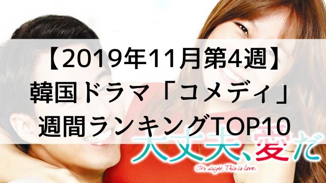 韓国ドラマおすすめ『コメディ』【2019年11月第4週】週間ランキングTOP10【動画配信サービス「U-NEXT(ユーネクスト)」調べ】