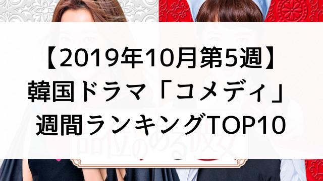 韓国ドラマおすすめ『コメディ』【2019年10月第5週】週間ランキングTOP10【動画配信サービス「U-NEXT(ユーネクスト)」調べ】