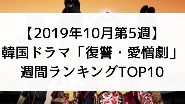 韓国ドラマおすすめ『復讐劇・愛憎劇』【2019年10月第5週】週間ランキングTOP10【動画配信サービス「U-NEXT(ユーネクスト)」調べ】