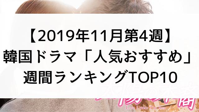 韓国ドラマ今見るべき人気おすすめ【2019年11月第4週】週間ランキングTOP10【動画配信サービス「U-NEXT(ユーネクスト)」調べ】