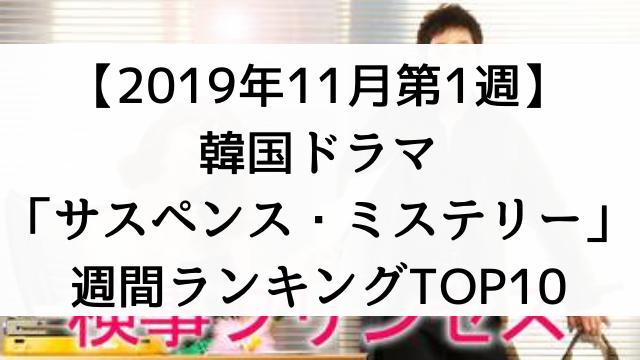 韓国ドラマおすすめ『サスペンス・ミステリー』【2019年11月第1週】週間ランキングTOP10【動画配信サービス「U-NEXT(ユーネクスト)」調べ】