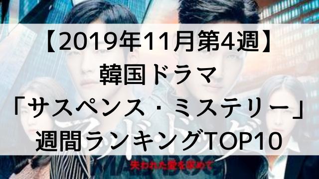 韓国ドラマおすすめ『サスペンス・ミステリー』【2019年11月第4週】週間ランキングTOP10【動画配信サービス「U-NEXT(ユーネクスト)」調べ】