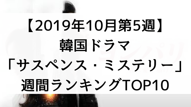 韓国ドラマおすすめ『サスペンス・ミステリー』【2019年10月第5週】週間ランキングTOP10【動画配信サービス「U-NEXT(ユーネクスト)」調べ】