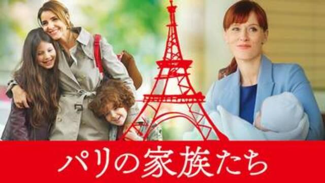 ヒューマンドラマ映画【パリの家族たち(2018年:フランス)】の動画を無料フル視聴で配信してる動画配信サービス・レンタルDVD情報!最新映画おすすめ洋画【パリの家族たち】を見れるおすすめ動画配信サービスはNetflix・hulu・Amazon・U-NEXT・dTVのどこ?