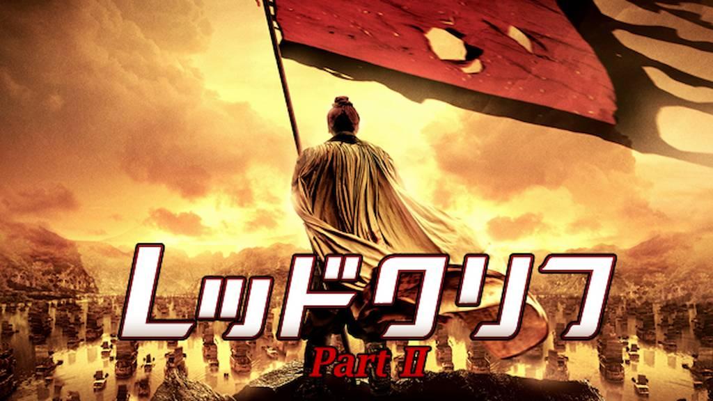 【レッドクリフ Part II -未来への最終決戦-】のストーリー(あらすじ)