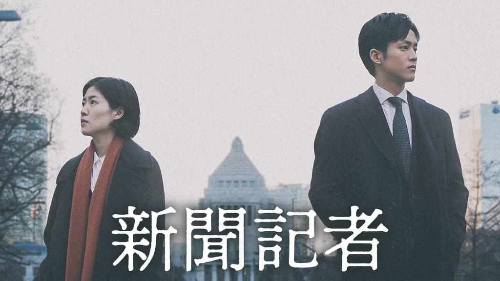 【新聞記者】のストーリー(あらすじ)