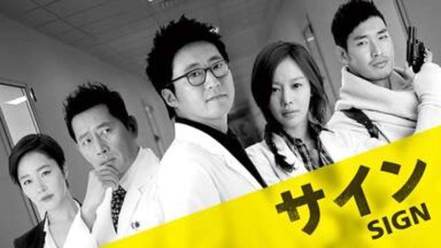韓国ドラマ【サイン/SIGN(2011年)】の動画を全話無料でフル視聴する方法はあるのか?韓流メディカルサスペンス【サイン/SIGN】がフル視聴したい人におすすめ動画配信サービスの選び方でスッキリ解決!