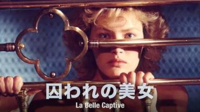 不条理サスペンス映画【囚われの美女(1983年:フランス)】の動画を無料フル視聴で配信してる動画配信サービス・レンタルDVD情報!最新映画おすすめ洋画【囚われの美女】を見れるおすすめ動画配信サービスはNetflix・hulu・Amazon・U-NEXT・dTVのどこ?