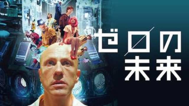 SFヒューマンドラマ映画【ゼロの未来(2013年:中国)】の動画を無料フル視聴で配信してる動画配信サービス・レンタルDVD情報!最新映画おすすめ洋画【ゼロの未来】を見れるおすすめ動画配信サービスはNetflix・hulu・Amazon・U-NEXT・dTVのどこ?
