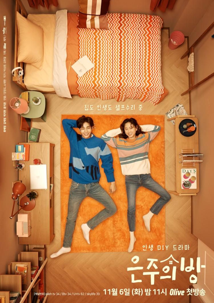 韓国ドラマ【ウンジュの部屋】は全12話のエピソードのさわりを少し紹介!