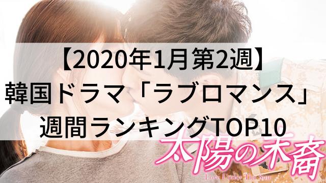 韓国ドラマおすすめ『ラブロマンス』【2020年1月第2週】週間ランキングTOP10【動画配信サービス「U-NEXT(ユーネクスト)」調べ】