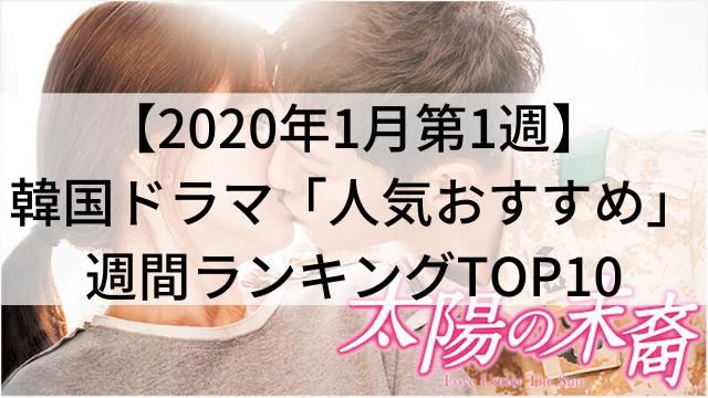 韓国ドラマ今見るべき人気おすすめ【2020年1月第1週】週間ランキングTOP10【動画配信サービス「U-NEXT(ユーネクスト)」調べ】