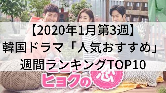 韓国ドラマ今見るべき人気おすすめ【2020年1月第3週】週間ランキングTOP10【動画配信サービス「U-NEXT(ユーネクスト)」調べ】