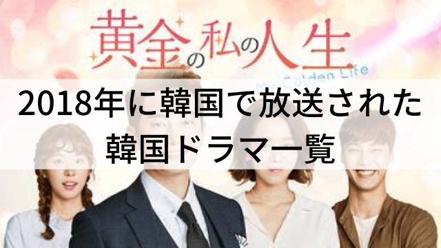 2018年に韓国で放送された韓国ドラマ一覧