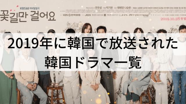 2019年に韓国で放送された韓国ドラマ一覧