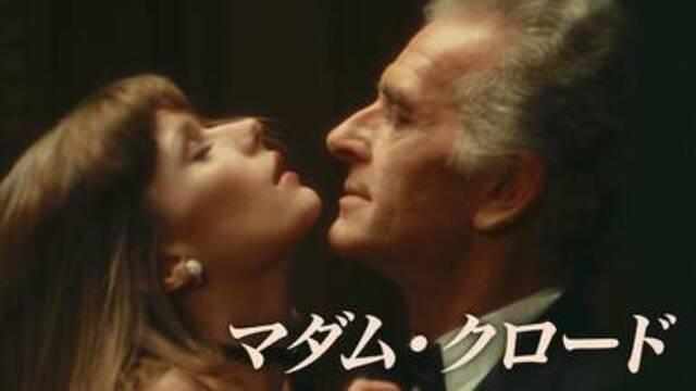 今すぐ見れる映画マダム・クロード(1977年:フランス:官能サスペンス)】がフル動画で無料視聴できる動画配信サービスはどこ?