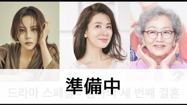 韓国ドラマ【ママの3回目の結婚】の登場人物相関図