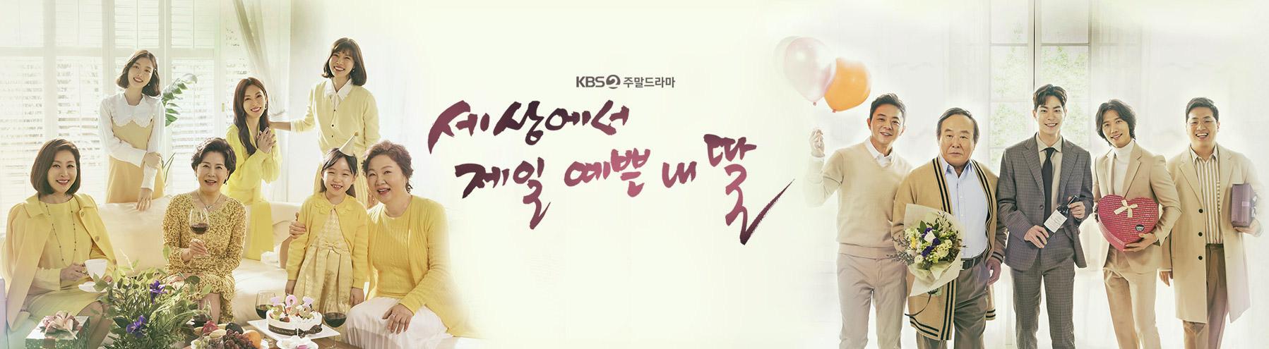 韓国ドラマ【世界で一番可愛い私の娘】のストーリー(あらすじ)
