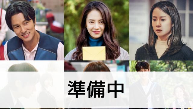 韓国ドラマ【美味しい味噌チゲ(我が家はおいしい、みそチゲはおいしい)】の登場人物相関図
