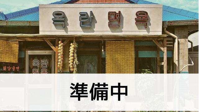 韓国ドラマ【オクラン麺屋】の登場人物相関図