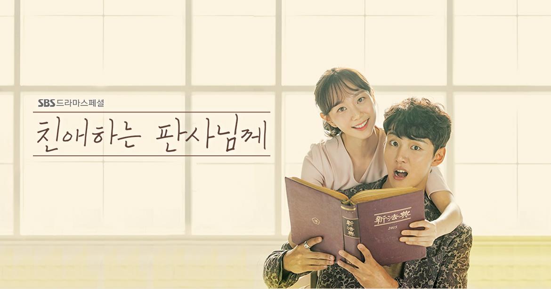韓国ドラマ【親愛なる判事様】のストーリー(あらすじ)