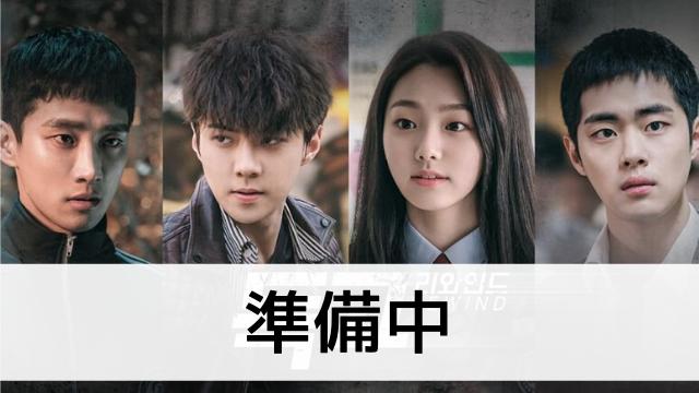 韓国ドラマ【トッコリワインド~復讐の毒鼓~】の登場人物相関図