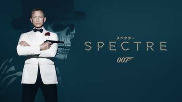 今すぐ見れる映画007/スペクター(2015年:イギリス・アメリカ:サスペンスアクション)】のフル動画で無料視聴できるおすすめ動画配信サービス(VOD)・DVDレンタル開始日・出演キャスト情報!