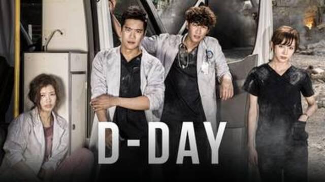 韓国ドラマ【D-DAY(2015年)】が今すぐ無料で全話フル視聴できる動画配信サービス(VOD)はどこ?